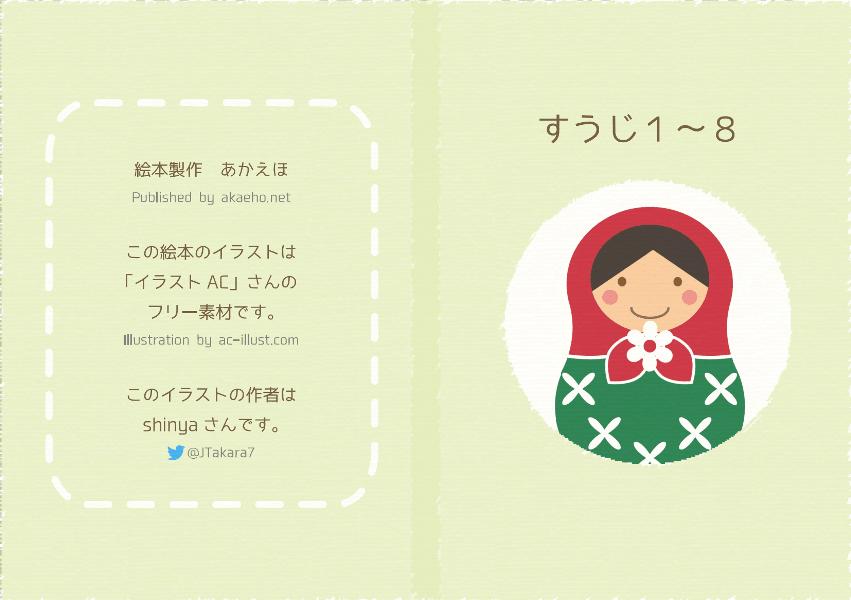 すうじ1-8表紙