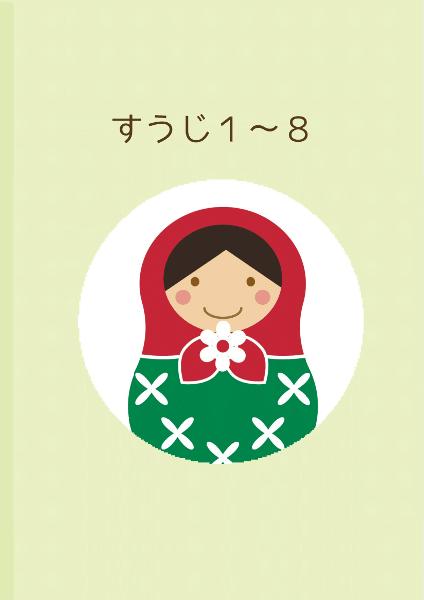 すうじ1-8