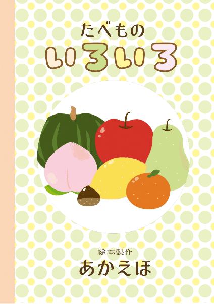 食べ物と色の知育絵本『たべものいろいろ』