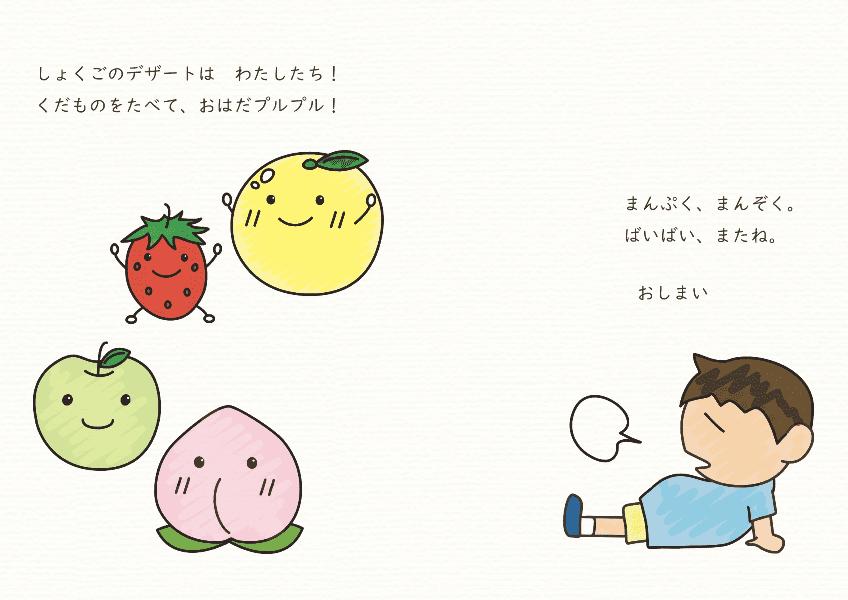 わくわくぬりえほん4