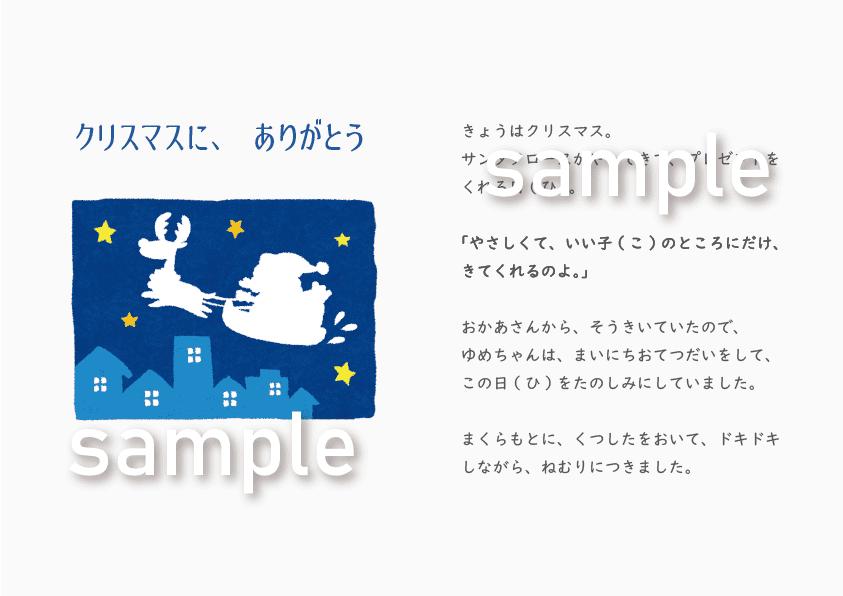クリスマスに、ありがとう