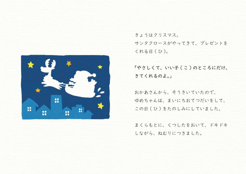 クリスマスに、ありがとう1