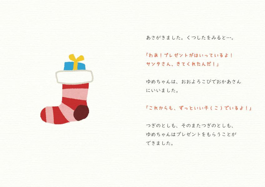 クリスマスに、ありがとう2