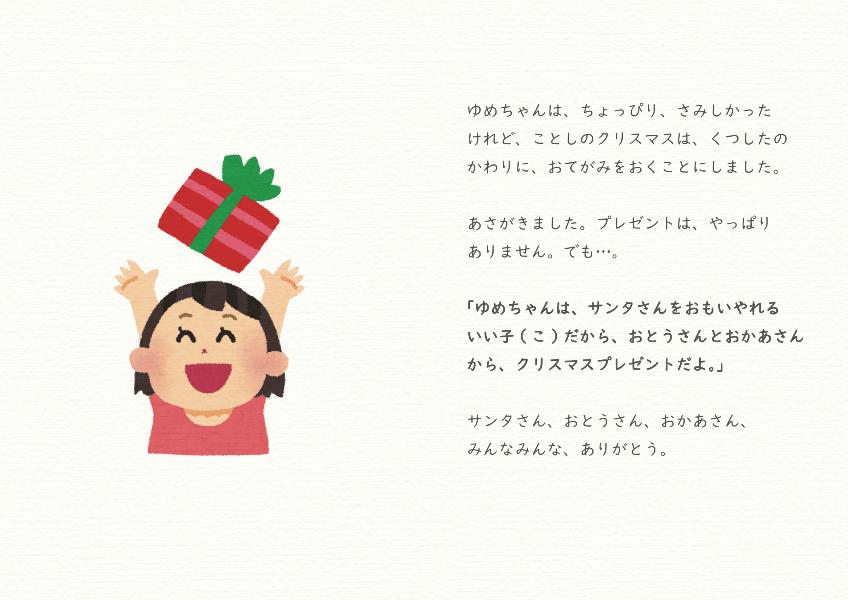 クリスマスに、ありがとう4