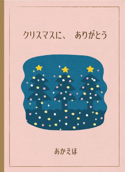 ほっこりする物語絵本『クリスマスに、ありがとう』