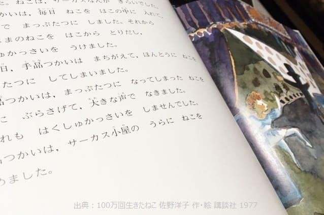佐野洋子作・絵『100万回生きたねこ』