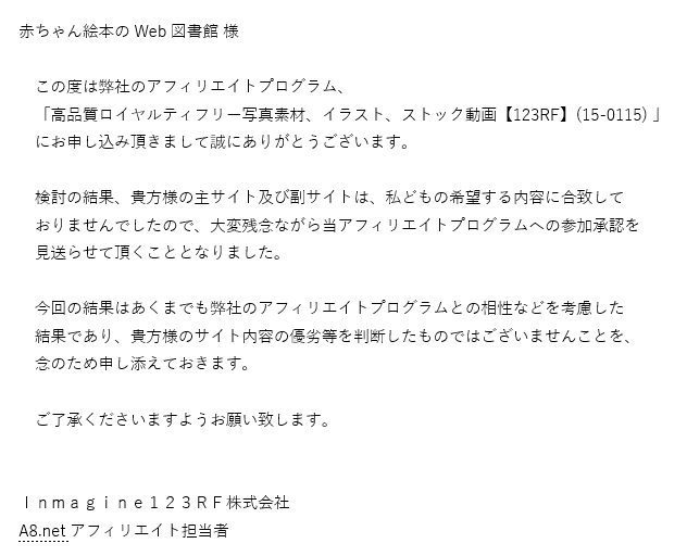 A8.net 123RF提携否認