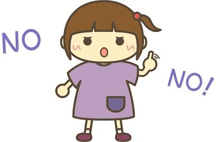 NONOする子供のフリーイラスト(イラストAC/ふわぷか)
