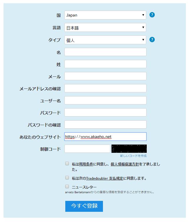 アドビアフィリエイトプログラムの申し込みフォーム
