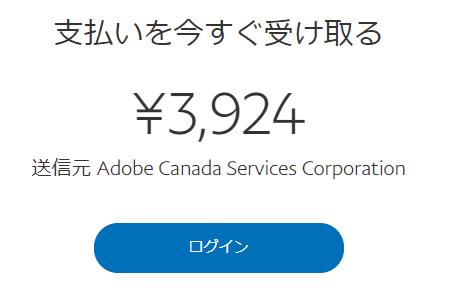 PayPal受け取り申請