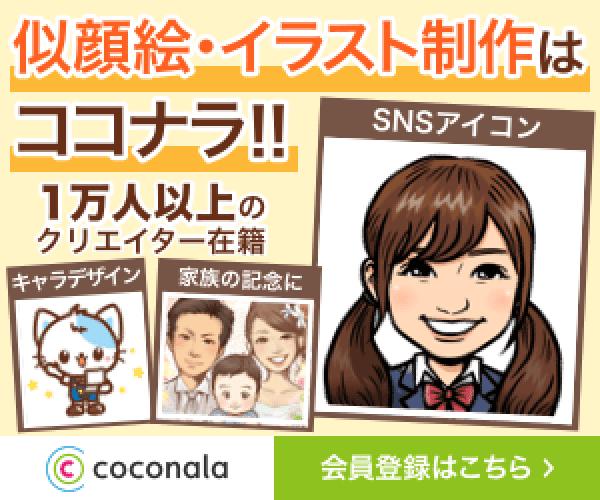 似顔絵・イラスト制作はココナラ!!