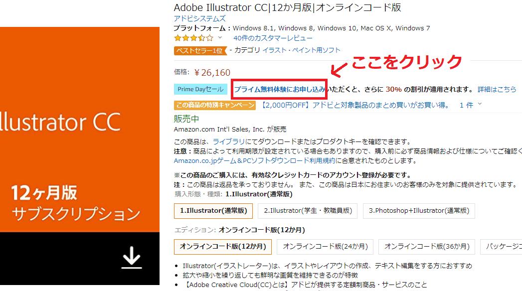 アマゾンプライム申し込み
