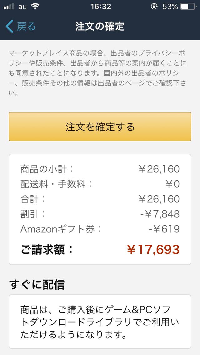 アプリでイラレ購入