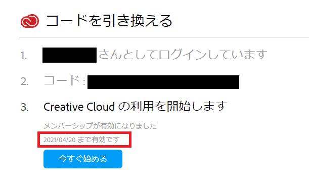 オンラインコード確認