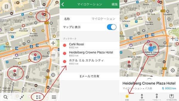 マップミー地図ダウンロード手順