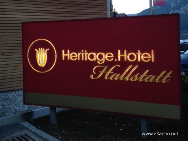 ハルシュタット-ホテル