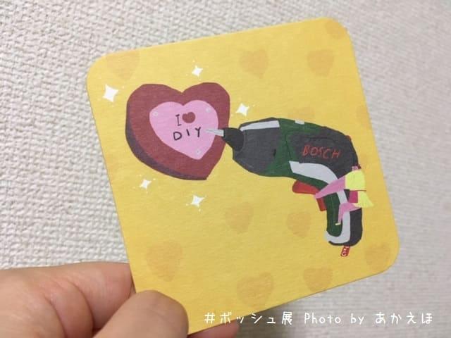 ボッシュ展-Aki Ishibashiコースター