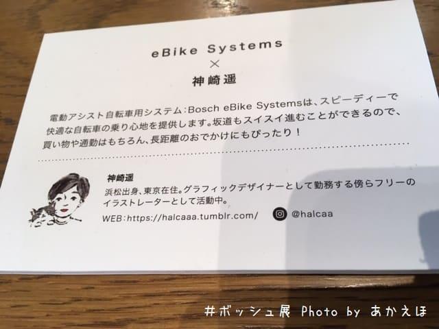 ボッシュ展-神崎遥