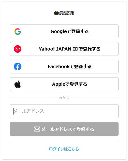 ココナラ-メールアドレス入力画面