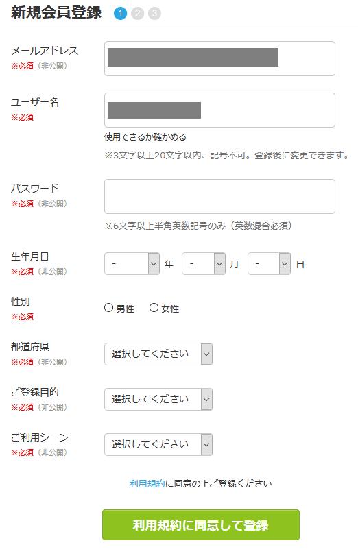 ココナラ-会員情報入力画面