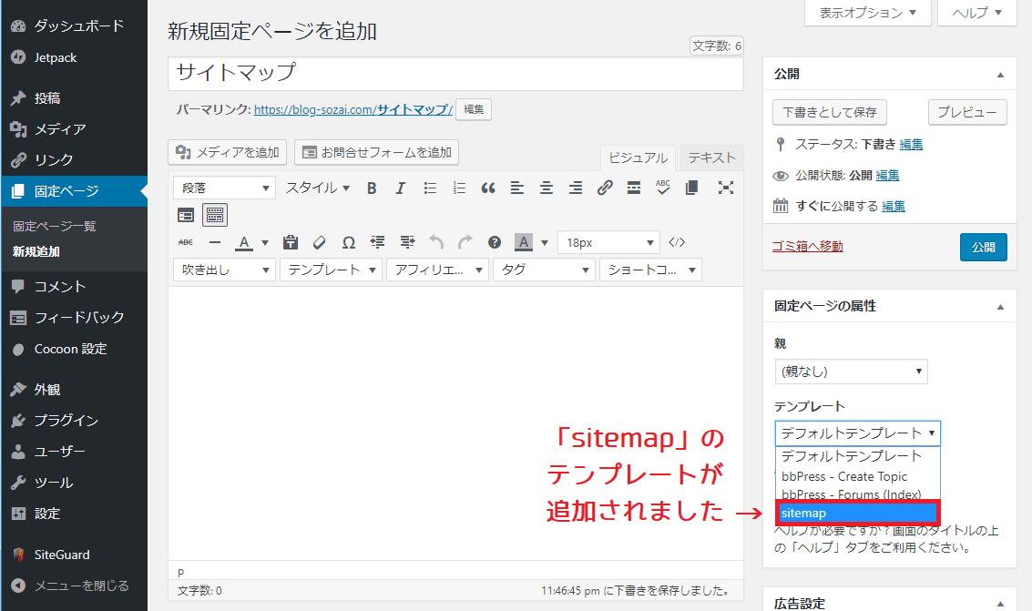 固定ページにsitemapテンプレート追加