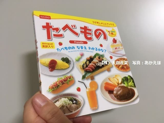 ダイソーのたべもの図鑑