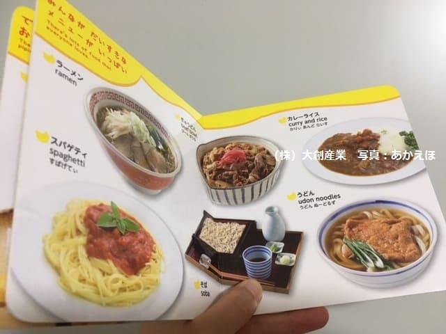ダイソーのたべもの図鑑(中身)
