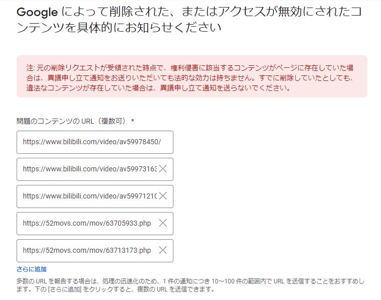 Googleによって削除された、またはアクセスが無効にされたコンテンツを具体的にお知らせください