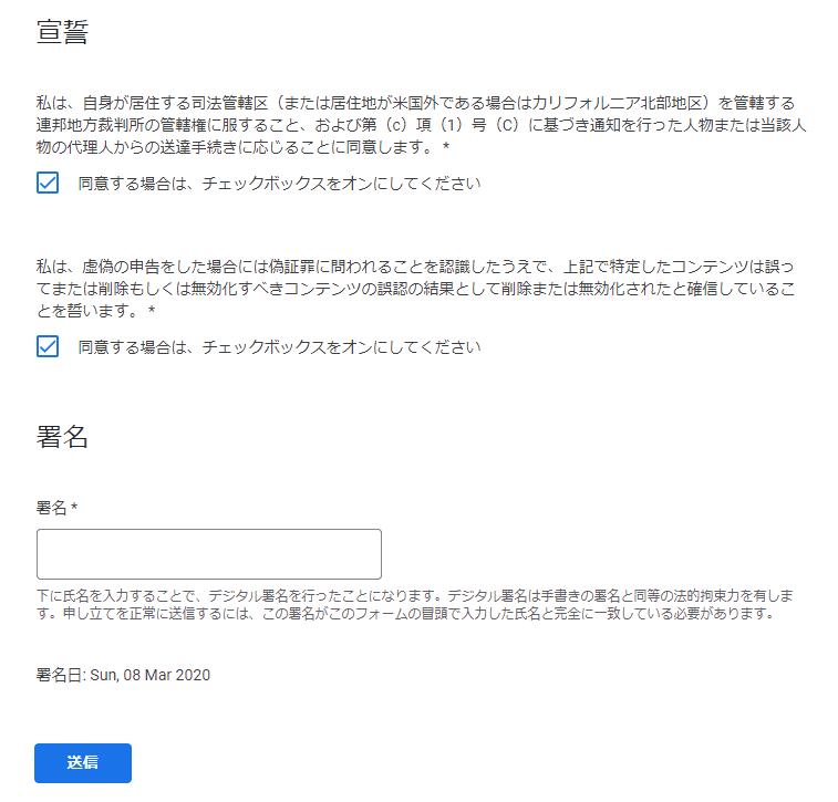 DMCA異議申し立てフォーム-宣誓・署名