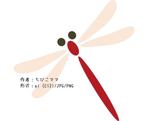 赤とんぼの無料素材1
