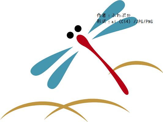 赤とんぼの無料素材3