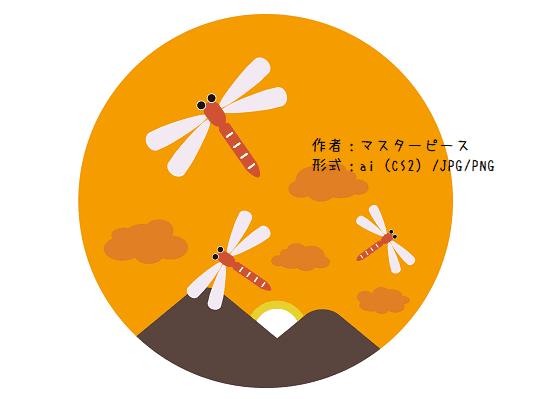 赤とんぼの無料素材8