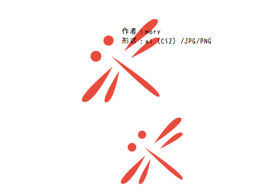赤とんぼの無料素材4