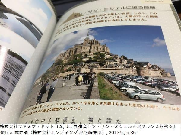 モンサンミッシェル島内のかつての駐車場 出典:『世界遺産モン・サン・ミシェルと北フランスを巡る』