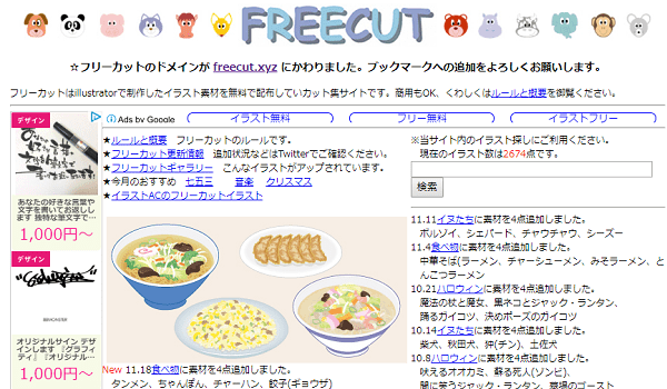 freecut