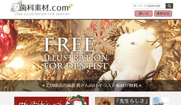 歯科素材.com