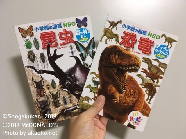 ハッピーセットおまけ図鑑(2019)