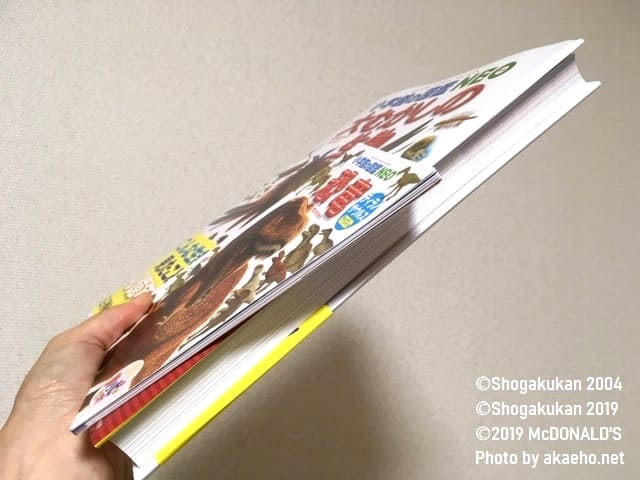 小学館の図鑑NEOとハッピーセットの図鑑サイズ比較