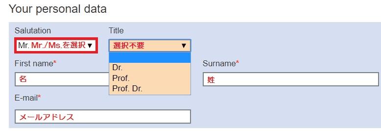 名前・メールアドレス
