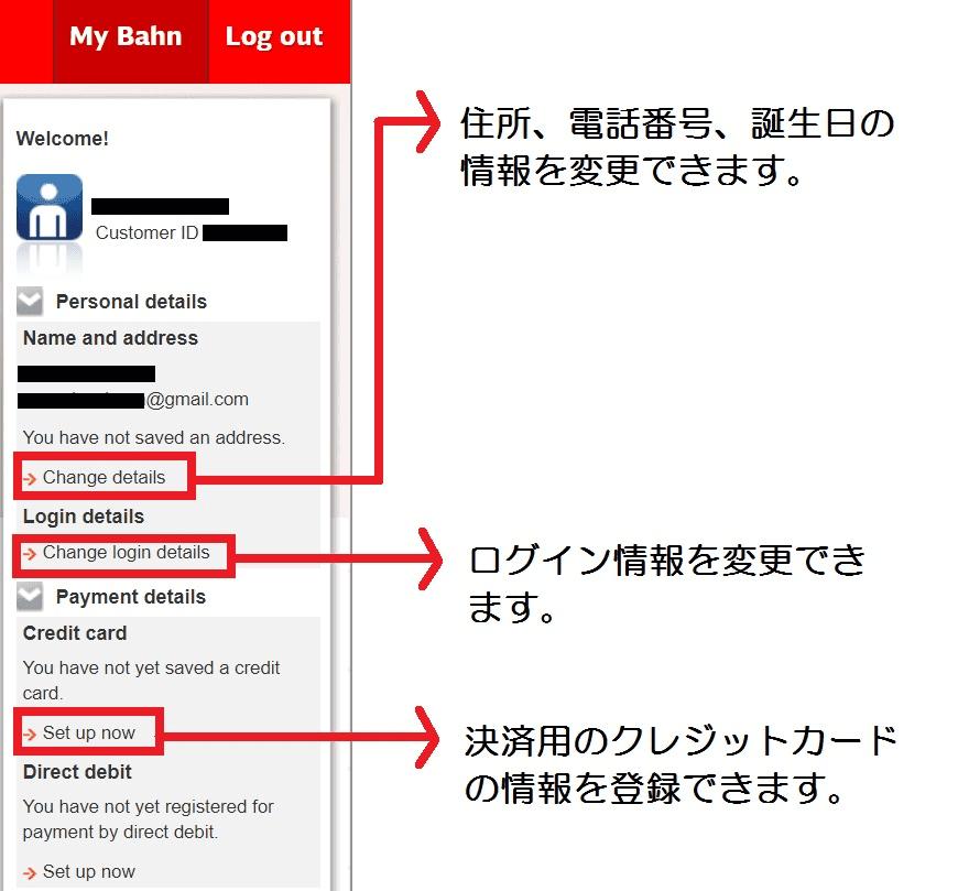 登録情報変更・クレジットカード登録