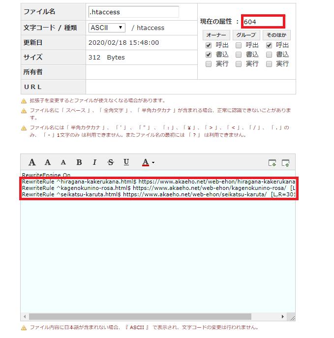 .htaccessファイル記述内容