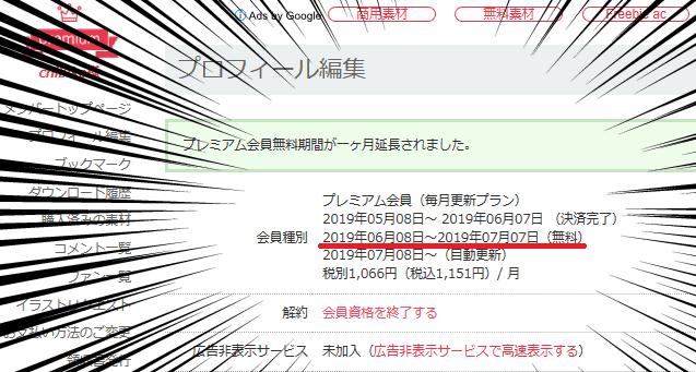 イラストACプレミアム会員延長