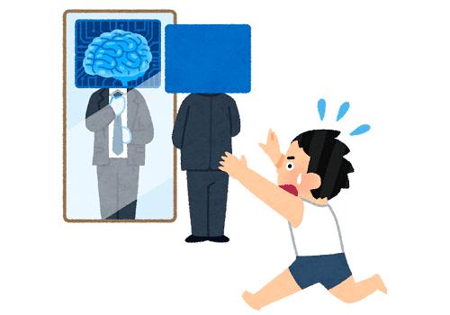 「仕事を奪う人工知能のイラスト」-いらすとや