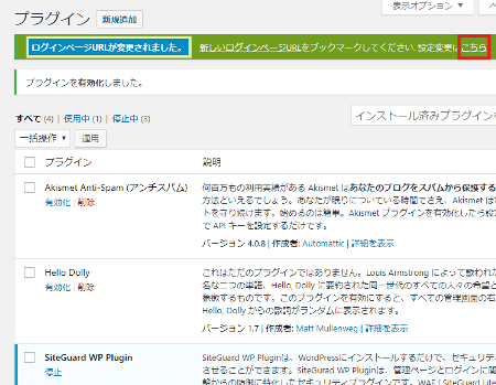 SiteGuard WP Plugin有効化-ログインページURL変更設定