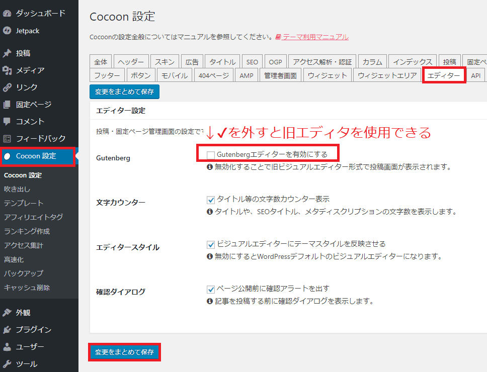 Cocoon設定で旧エディタを使用