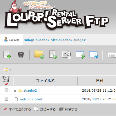 FTP画面