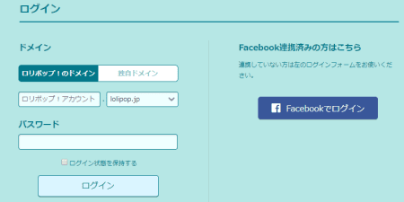 ロリポップユーザー専用ページログイン
