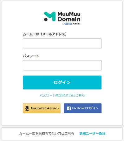 ムームードメインアカウント作成