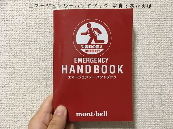 mont-bell エマージェンシーハンドブック
