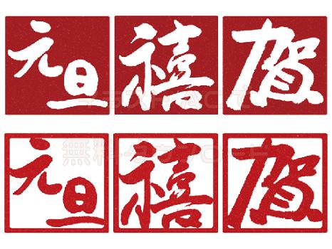 年賀状素材/ちゃむ*